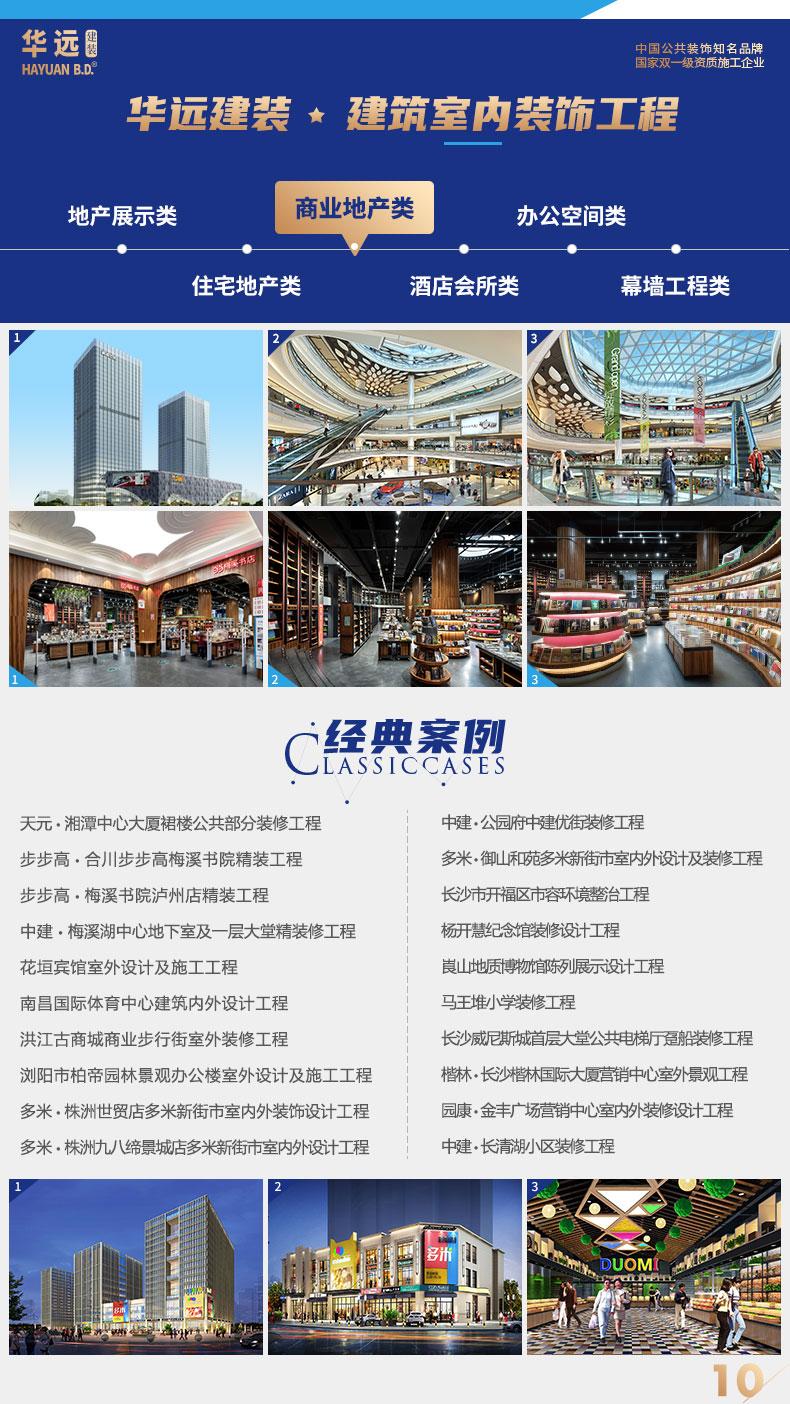 6华远建装案例商业地产类1