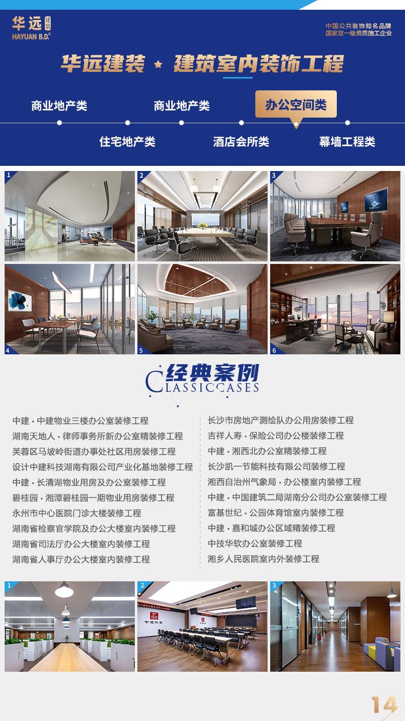 8华远建装案例办公空间类1