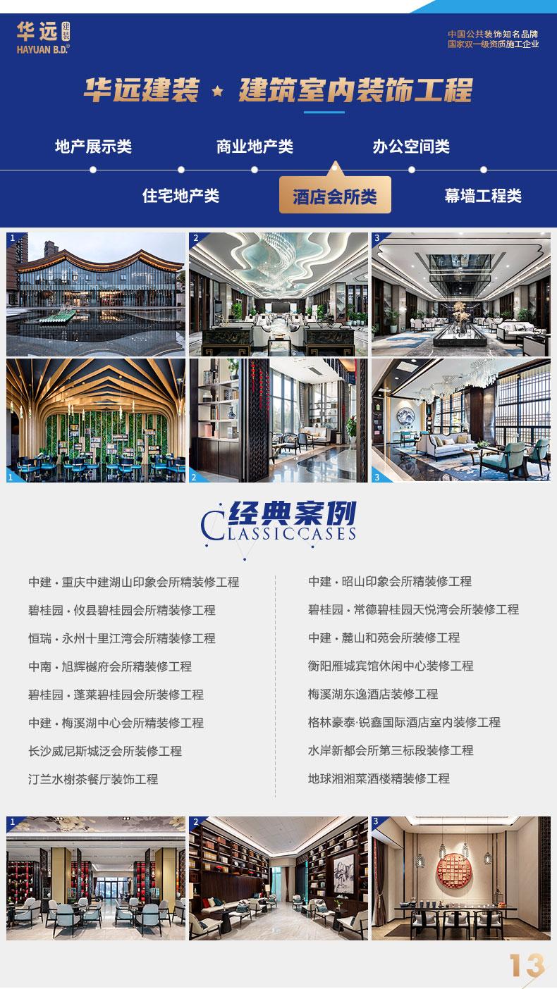 7华远建装案例酒店会所类2