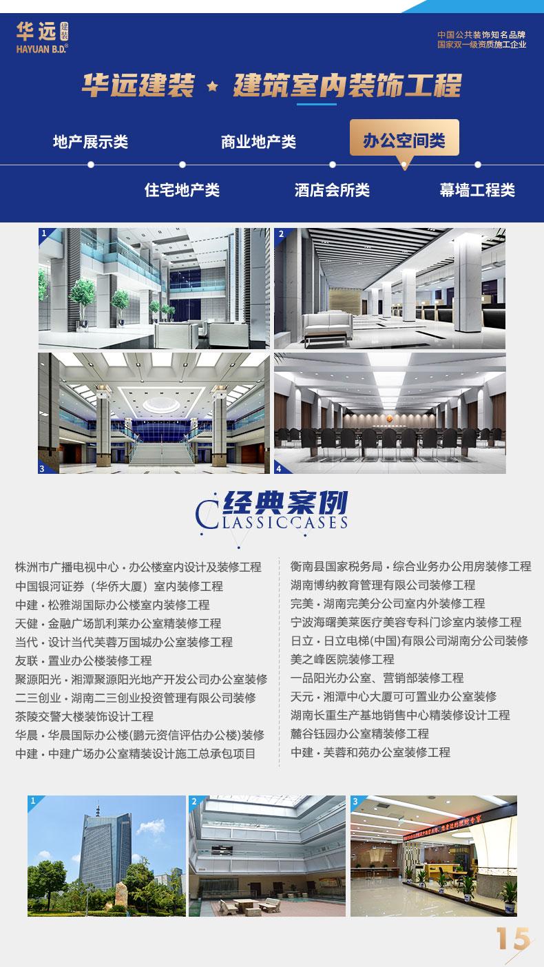 8华远建装案例办公空间类2