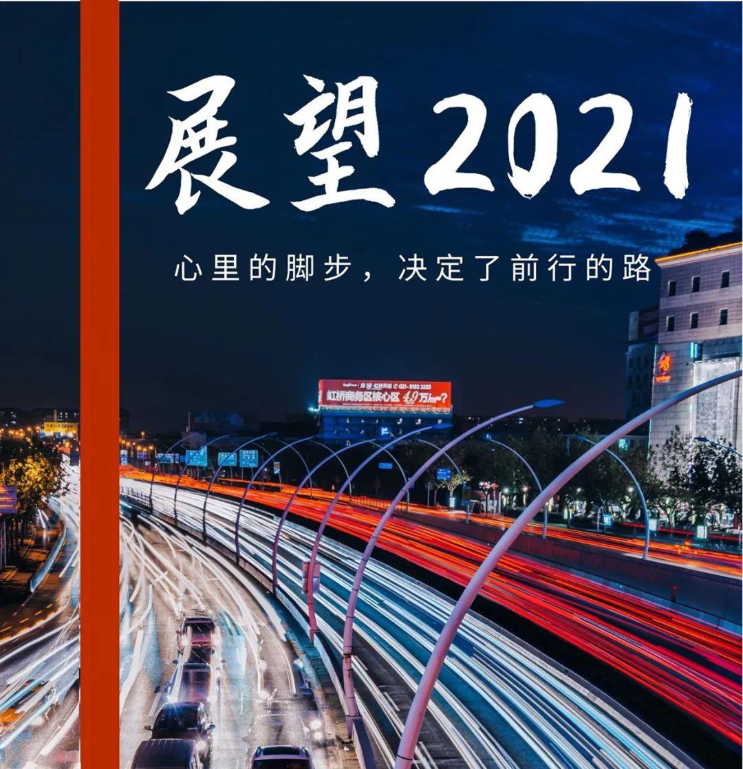 回首2020, 展望2021·愿我们一起奋进年华