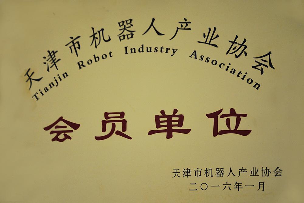 機器人協會