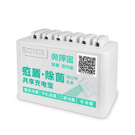 疫盾·除菌+共享充电宝 6口设备