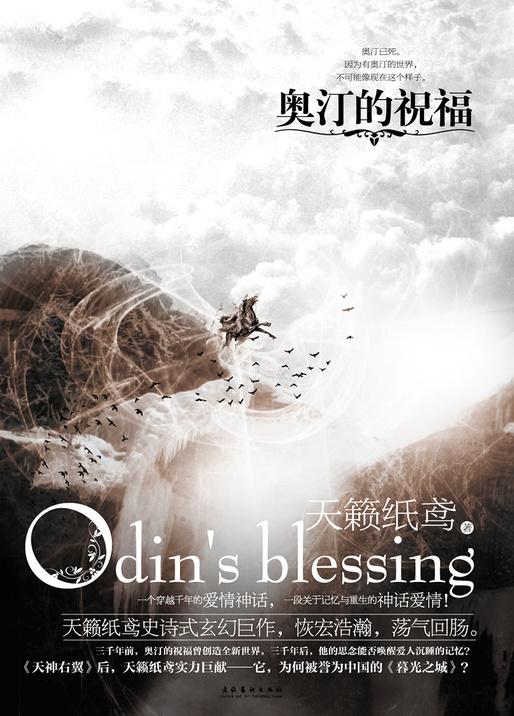 奥丁的祝福zheng
