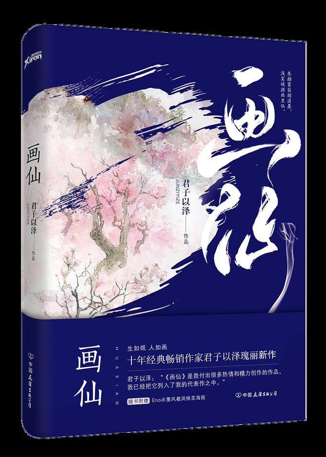 画仙-立体封1000_20210413_154735272