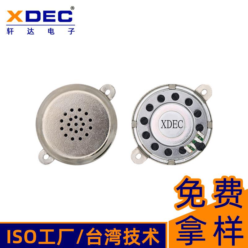 轩达厂家50mm加护盖对讲机车载导航行车记录仪16欧1瓦喇叭扬声器