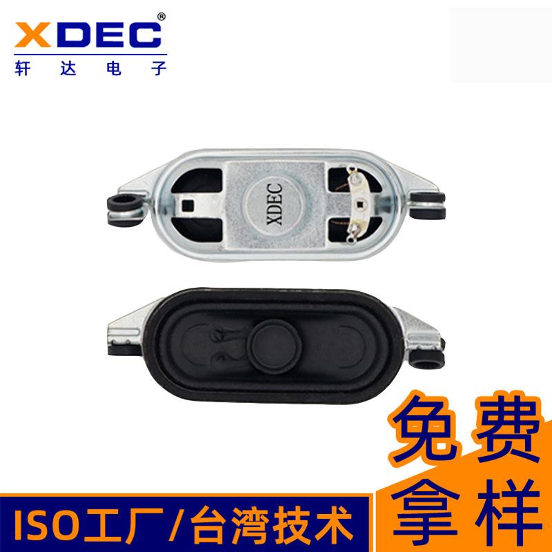 3070电视机喇叭4Ω5瓦