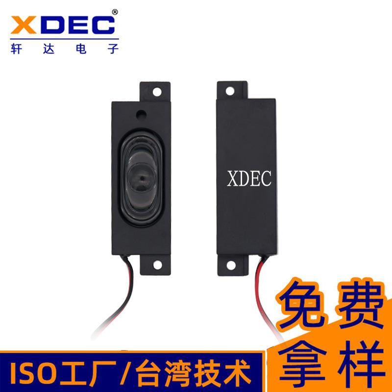 BOX2040充电桩喇叭