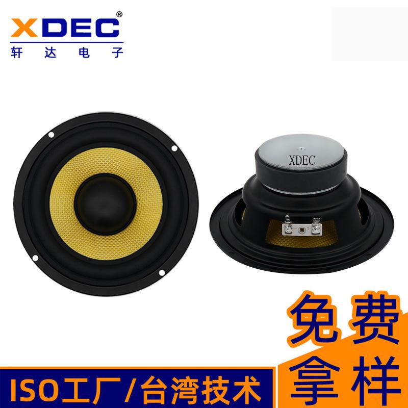 149mm多媒体喇叭