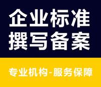 台湾企业标准备案指南