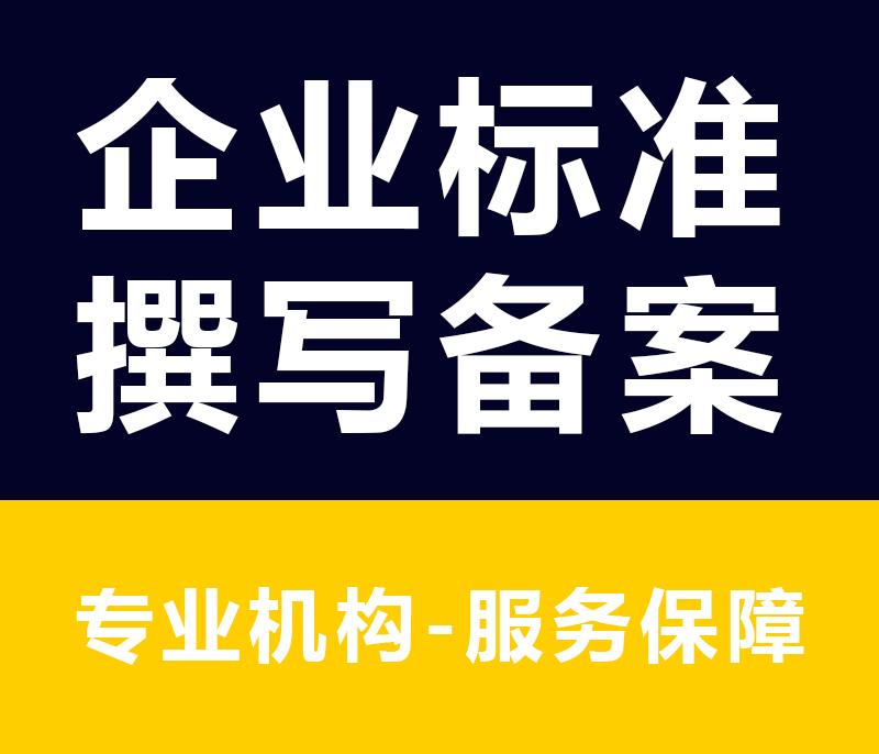 肇东企业标准备案指南