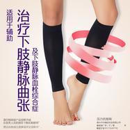 压力抗栓袜医疗型静脉曲张袜辅助治疗