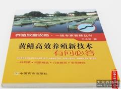 《黄鳝高效养殖新技术有问必答》出版