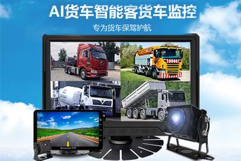 AI货车智能客货车监控
