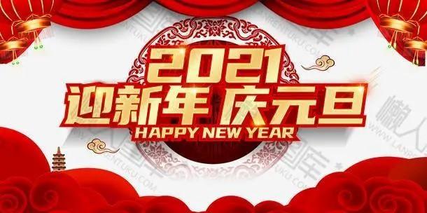 """【西安市第七十一中学】""""辞旧迎新 展望未来""""2021年新年贺词"""