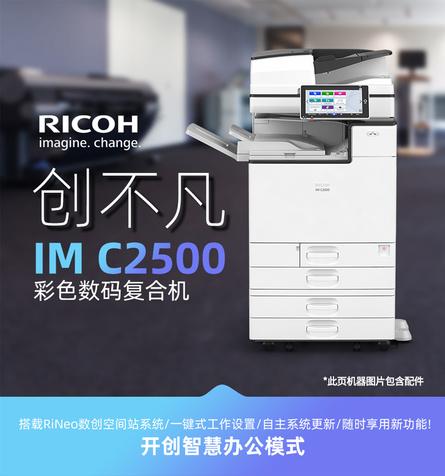 理光IM c2500彩色数码复印机