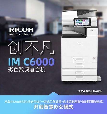 理光IMc6000数码彩色复印机