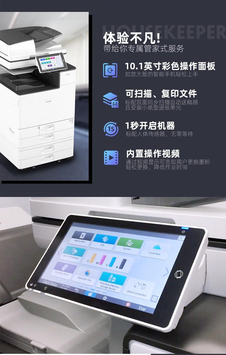 理光IMc6000数码彩色複印機