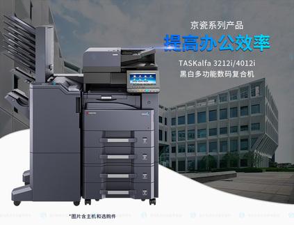 京瓷4012黑白数码复印机