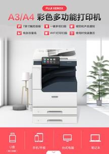 施乐APc3060cps彩色复印机/施乐c3060彩色打印
