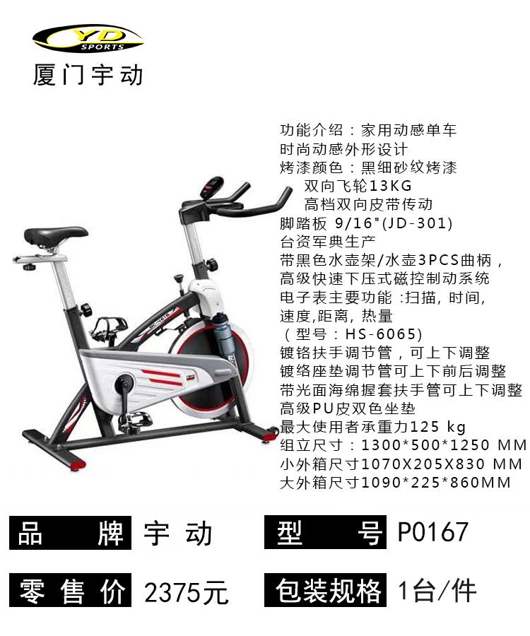 家用动感单车