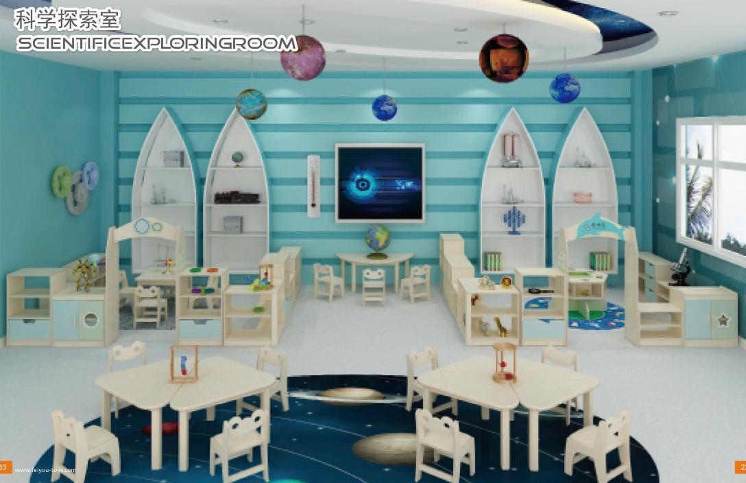 科学探索室