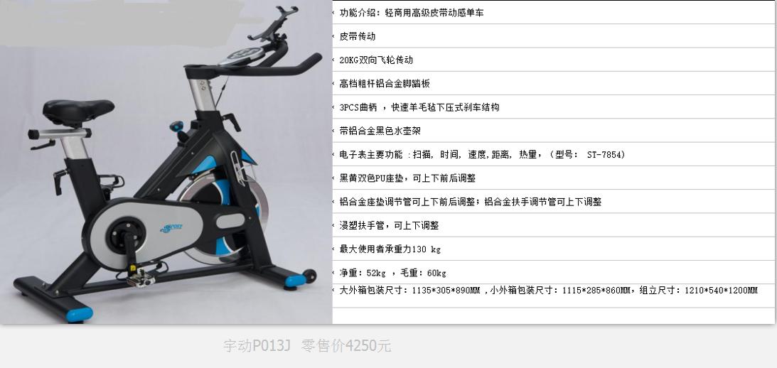 轻商用高级皮带动感单车