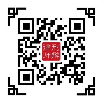 湖南长沙刑事辩护律师网