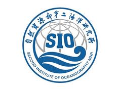 自然资源部第二海洋研究所