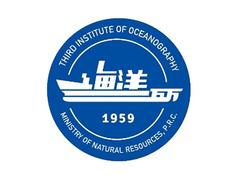 自然资源部第三海洋研究所