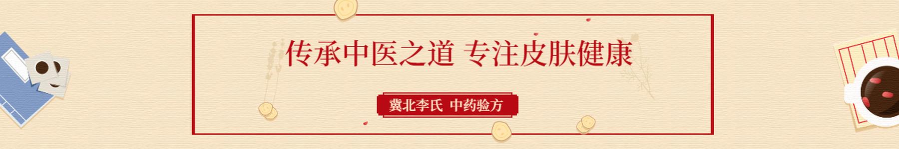 冀北李氏祛痘祛疣膏,中药验方治疗痤疮、痘痘、粉刺、痘印,寻常疣、跖疣、甲周疣、刺猴、