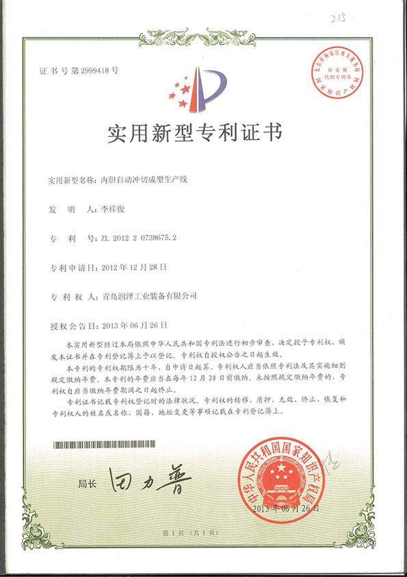 2.2012207386752 内胆自动冲切成型生产线