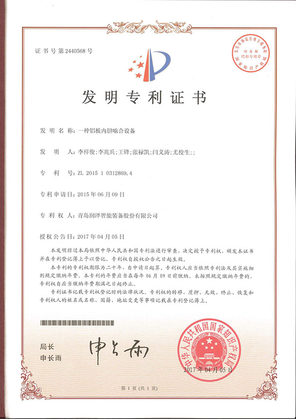 4.发明专利 2015103128694 一种铝板内胆啮合设备