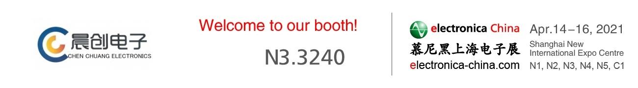 晨创电子  参加 2021 慕尼黑上海电子展