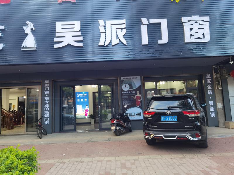 昊派门窗 - 广东河源紫金店