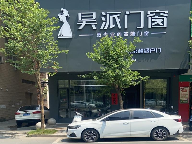 昊派门窗 - 广西梧州店