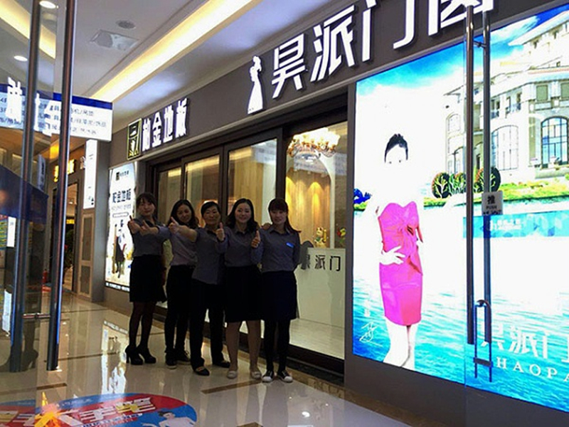 昊派门窗 - 贵州兴义店
