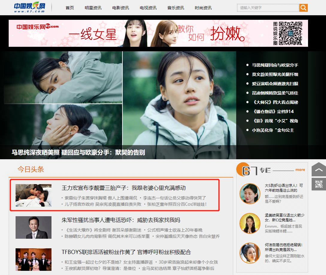 中国娱乐网