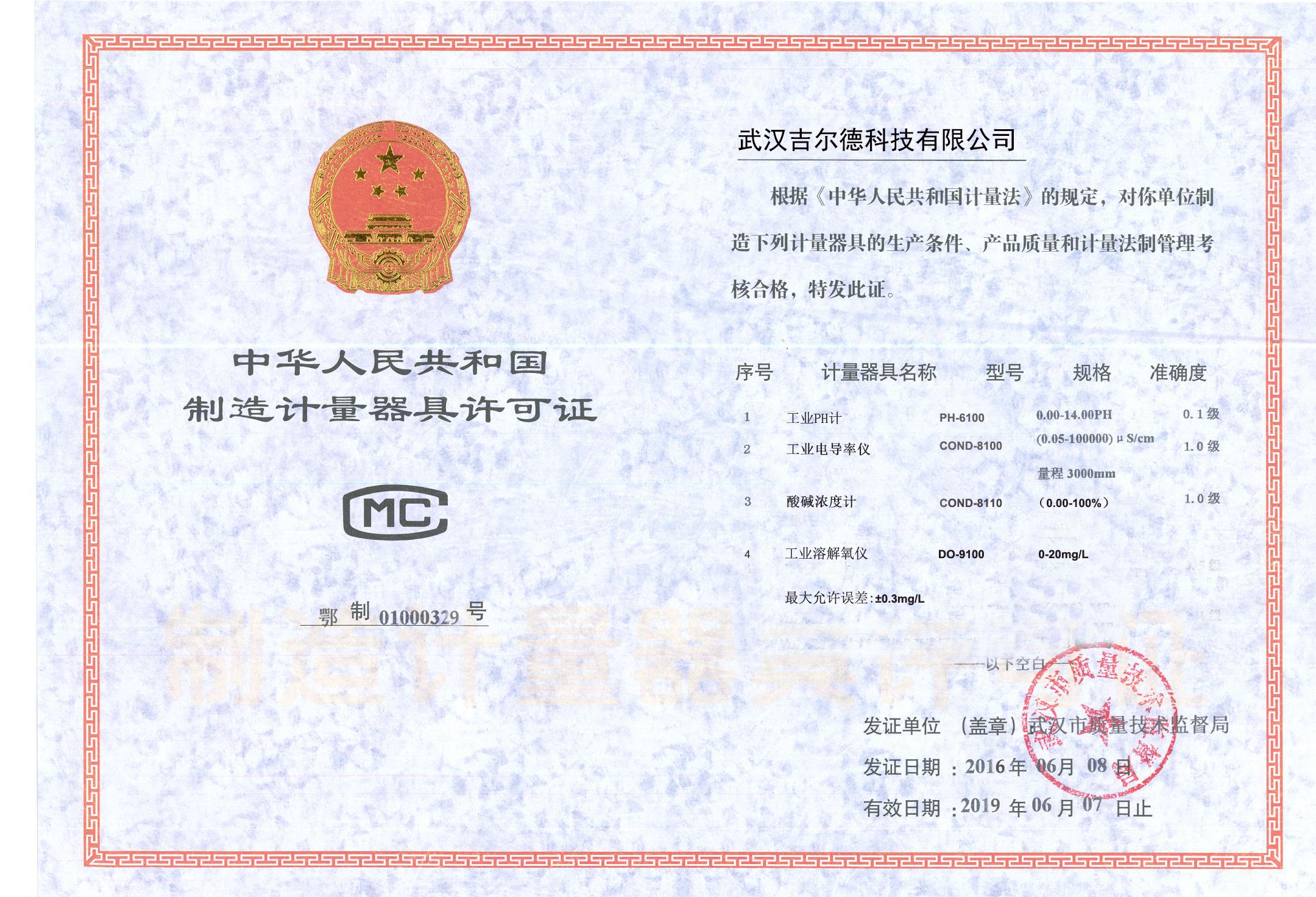 ph計生產許可證