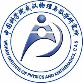 中科院武汉物理与数学研究所