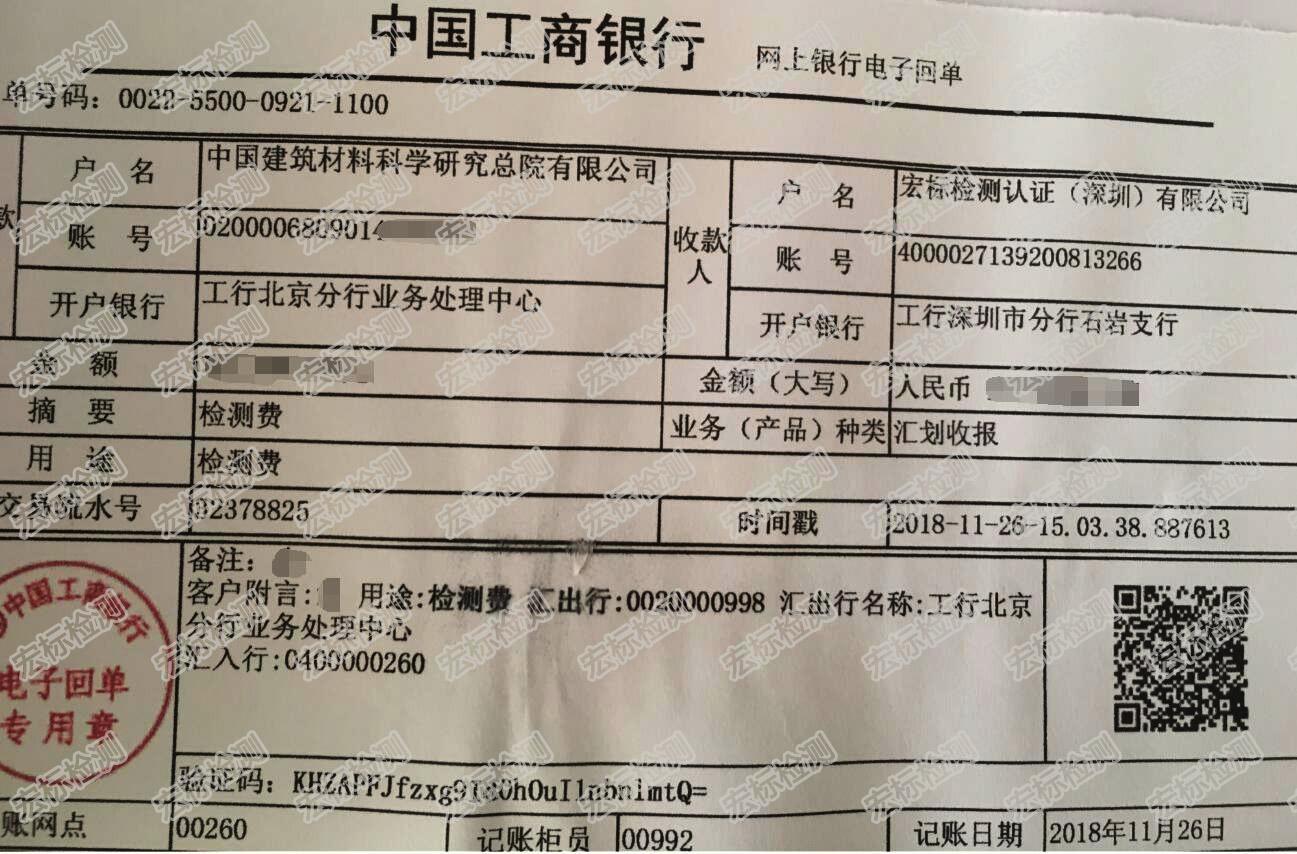 中国建筑材料科学研究总院有限公司