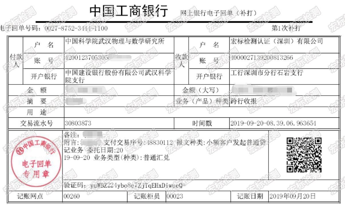 中国科学院武汉物理与数学研究所