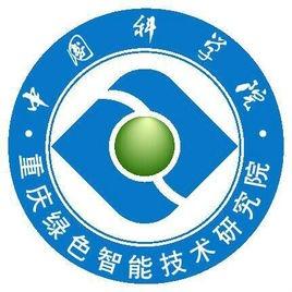 中科院重庆绿能研究院