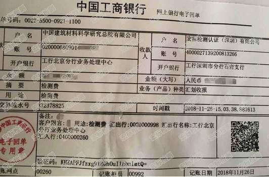 中国建材总院