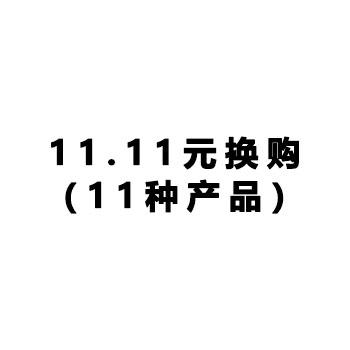 11.11元换购
