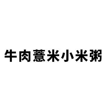 牛肉薏米小米粥