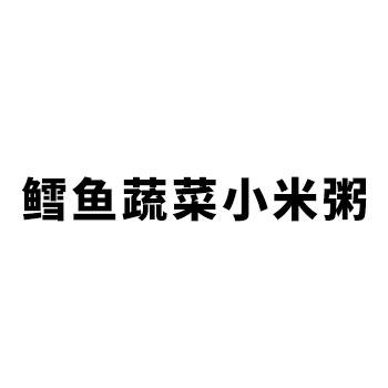 鳕鱼蔬菜小米粥