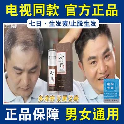 """用""""七日生发素""""让您告别头发稀疏、脱发、掉发的烦恼!"""