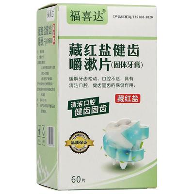 福喜达_藏红盐健齿嚼漱片_60片/瓶、1瓶/盒