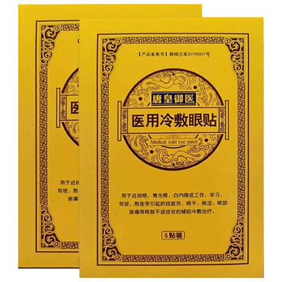 唐皇御医医用冷敷眼贴-主图-1